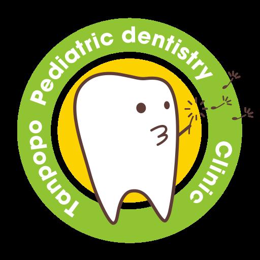 たんぽぽ小児歯科ロゴ
